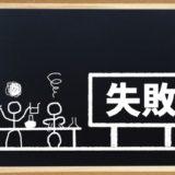 元飲食店店長が見てきた飲食アルバイトの失敗ランキング【失敗の頻度についても紹介】