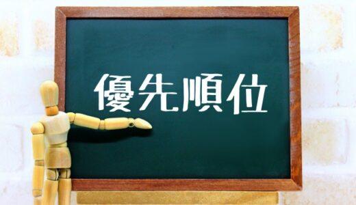 【場面別】飲食バイトのホールの優先順位とは?【できるバイトの回し方を紹介】