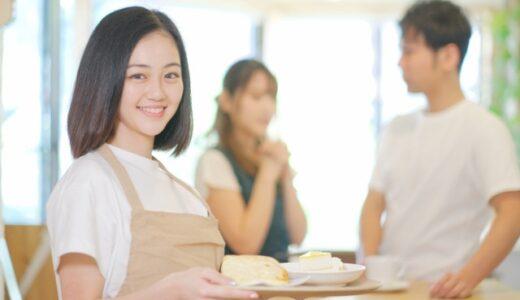 【学生必見】あなたにおすすめな飲食店のバイト先とは?飲食歴10年以上の私が紹介
